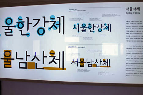 Thumbnail image for swdc10_seoulfonts.jpg