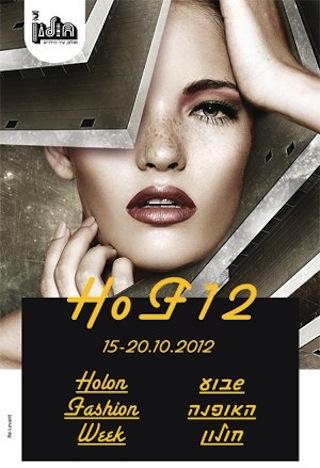 Holon_Fashion_week.jpg