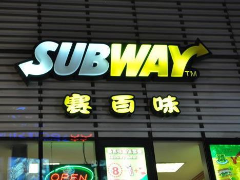 SubwaySaiBaiWei.jpg