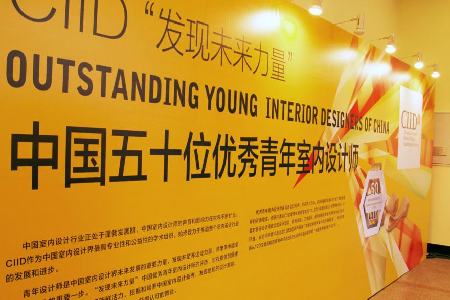 DesignShanghai-CIID.jpg