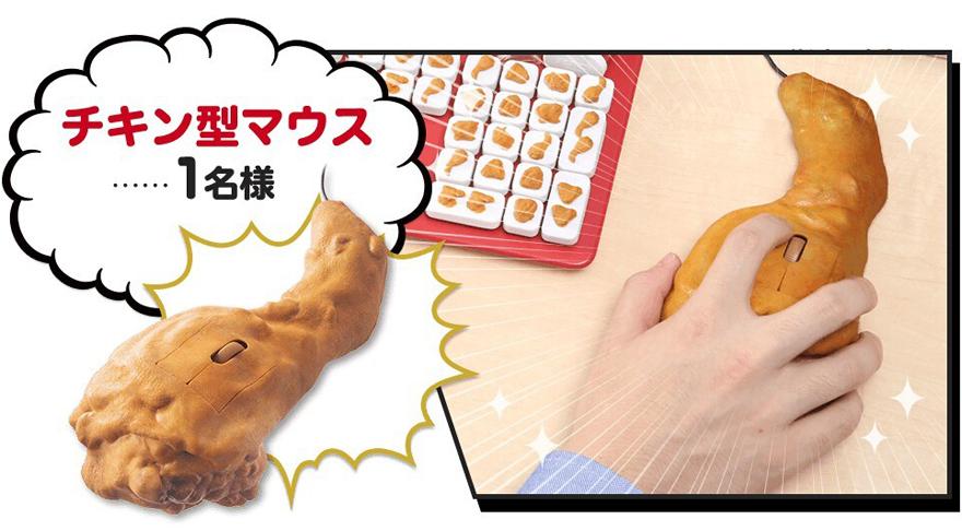 KFC_mouse.jpg