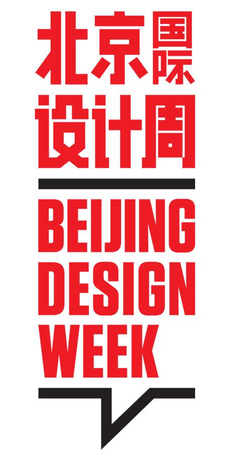 beijingdesignweek2.jpg
