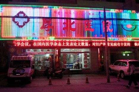 neon-hospital.jpg