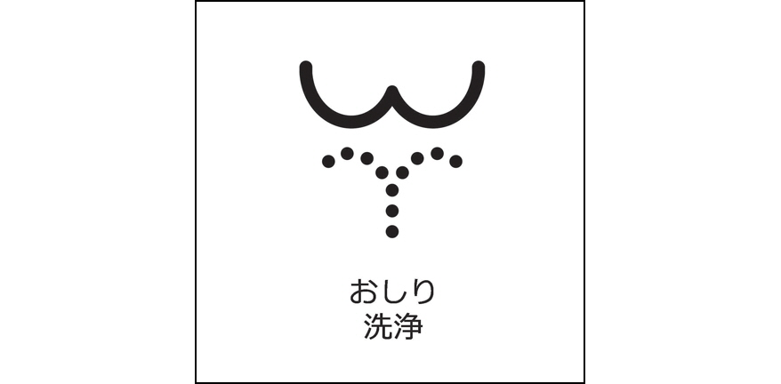 What Do The Different Icons On Japanese Washlet Toilets Mean Core77