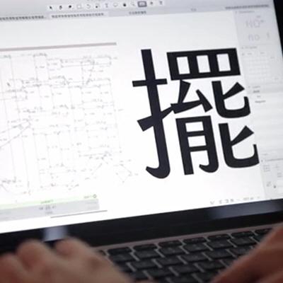 Hanzi: New Design Documentary on Chinese Typography